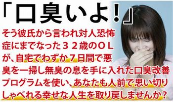 【口臭解消】7日間口臭改善プログラム.jpg